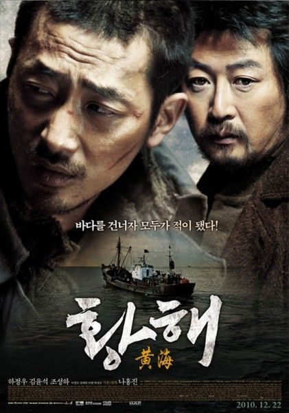 yellow-sea-movie-poster-01